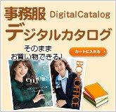 事務服デジタルカタログ