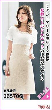 女性らしいシルエットの上品な事務服ワンピース 365706