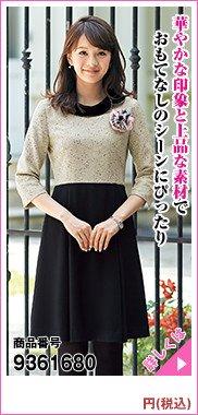 華やかな印象と上品な素材で魅力的な事務服ワンピース 9361680