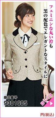 フェミニンな丸い襟と黒の配色がエレガントな事務服ジャケット 9381685