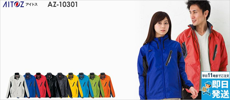 アイトス AZ10301 タルテックス フードインジャケット(薄地素材)(男女兼用) 撥水 防風 裏メッシュ つっぱり解消