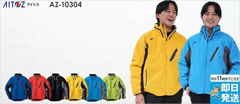 アイトス AZ10304 [秋冬用]タルテックス フードイン中綿ジャケット(男女兼用) ポリ100% 撥水