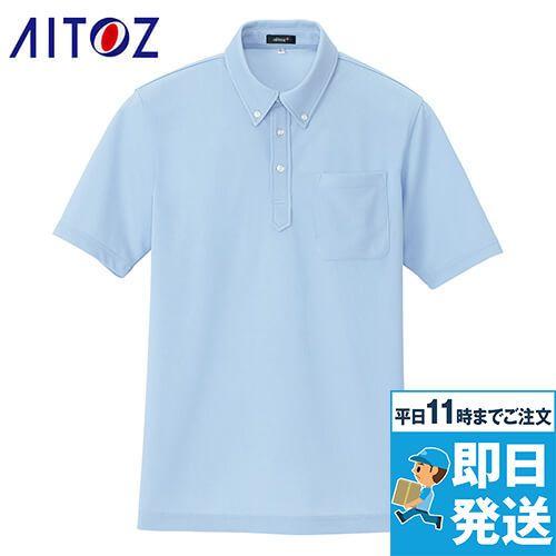 AZ10599 アイトス ボタンダウンポロシャツ ドライ