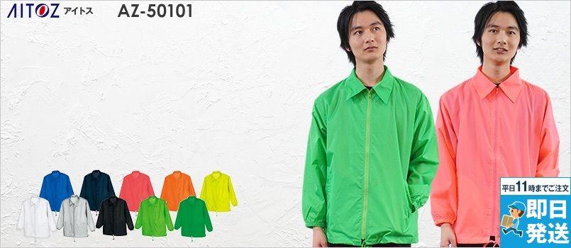 AZ50101 アイトス 裏メッシュジャケット(男女兼用) ポリ100% 背中ベンチレーションで通気性OK! 光沢で目立つ