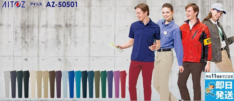 AZ50501 アイトス ストレッチパンツ(男女兼用) 製品制電JIS-T8118適合