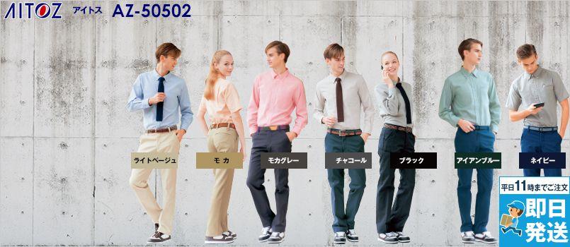 AZ50502 アイトス スタイリッシュカーゴパンツ(男女兼用) 製品制電JIS-T8118適合 ストレッチ ポケット付