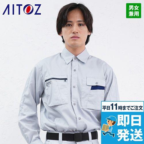 アイトス AZ5325 ムービンカット シャツ/長袖(薄地)