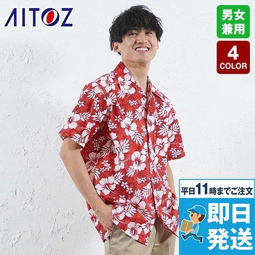 AZ56102 アイトス アロハシャツ(ハイビスカス柄)(男女兼用)