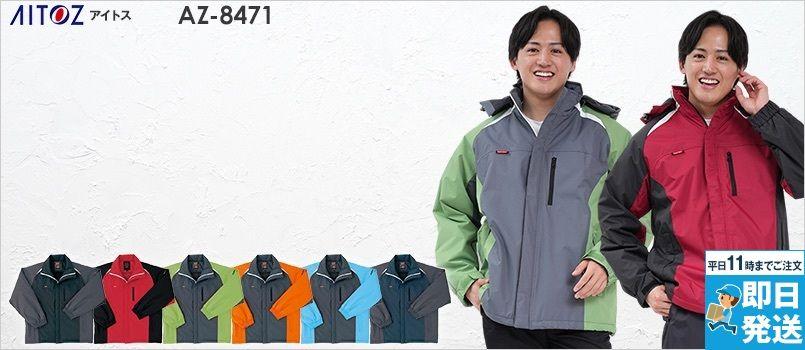 アイトス AZ8471 [秋冬用]業務用 防風防寒ショートコート[フード付・取外し可能] ポリ100% 軽量 防風 撥水 裏フリース