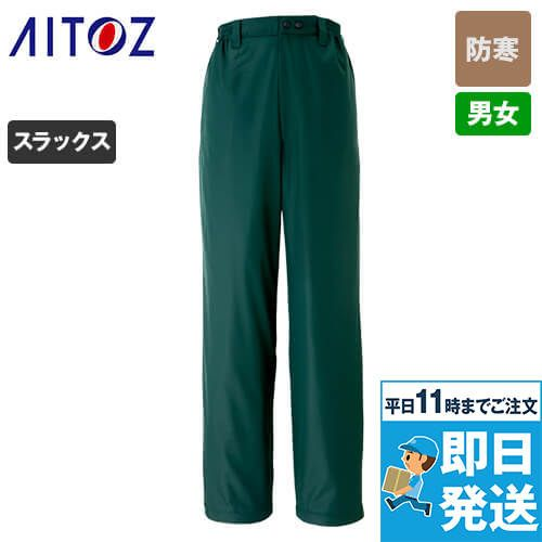 AZ-8562 アイトス/アジト 防風防寒パンツ