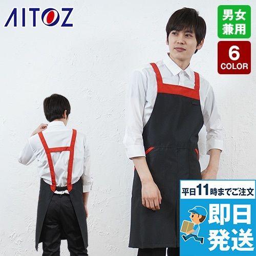 AZ8654 アイトス 胸当てエプロン(共生地配色)(男女兼用)