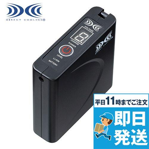 パワーファン対応バッテリー本体[返品NG](AZ865946)