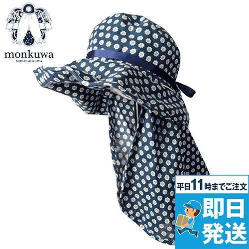 MK36117 monkuwa(モンクワ) 帽子 Wガーゼ(女性用)