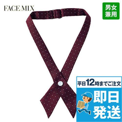FA9175 FACEMIX クロスタイ(男女兼用)
