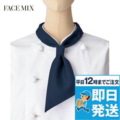 FA9199 FACEMIX コックタイ(男女兼用)