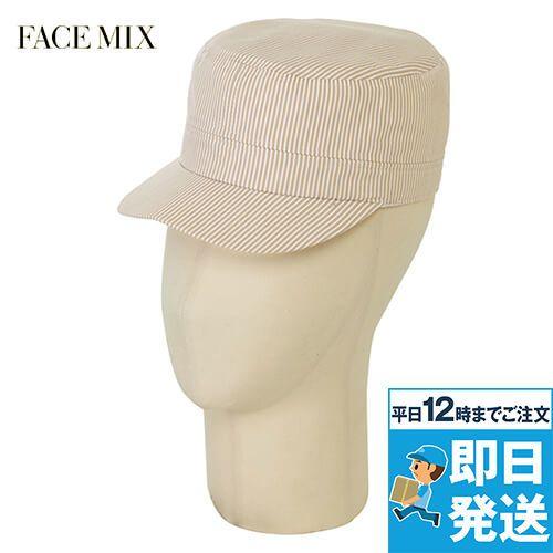 FACEMIX ワークキャップ(男女兼用)