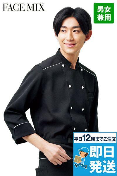 FB4504U FACEMIX コックシャツ/七分袖(男女兼用)