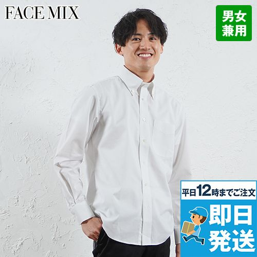 FB4510U FACEMIX オックスシャツ/長袖(男女兼用)無地ボタンダウン