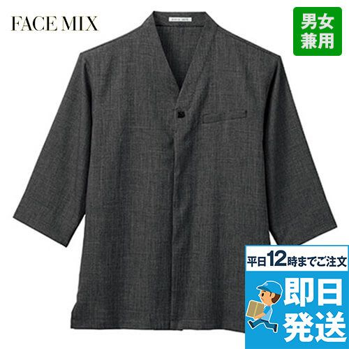 FB4543U FACEMIX 和シャツ(男女兼用)