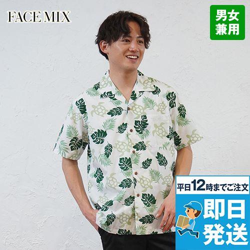 FB4545U FACEMIX アロハシャツ(ウミガメ)(男女兼用)