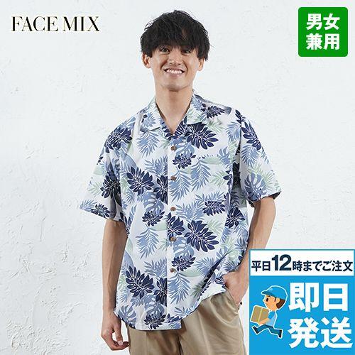 FB4547U FACEMIX アロハシャツ(シダ)(男女兼用)