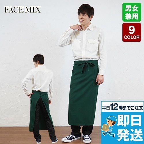 FK7169 FACEMIX ソムリエエプロン(男女兼用)