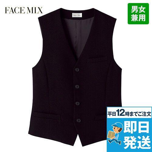 FV1700U FACEMIX フォーマルベスト(男女兼用)