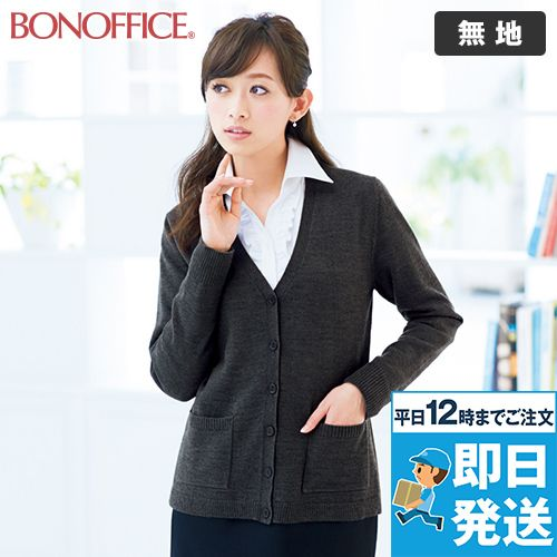 BONMAX KK7122 [秋冬用][厚さ:中]絶妙な丈感で体型カバーする着回ししやすい定番カーディガン