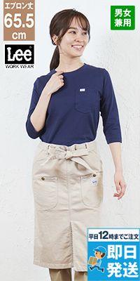 LCK79002 Lee ウエストエプロン(男女兼用)