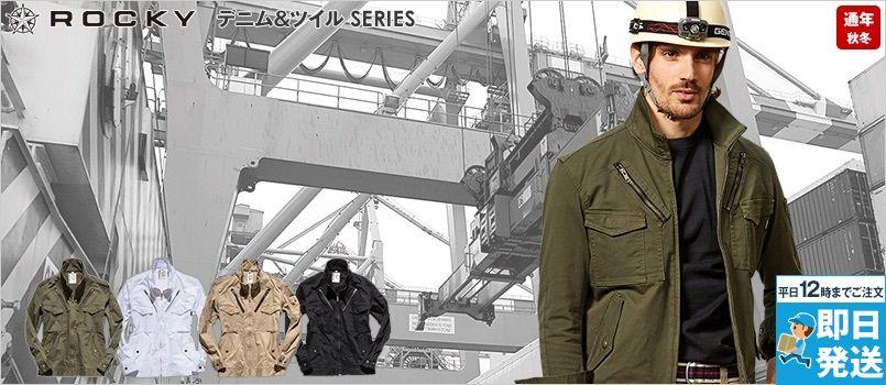 ROCKY RJ0905 ツイルフライトジャケット(男女兼用) ストレッチツイル 綿98% ポリ2%