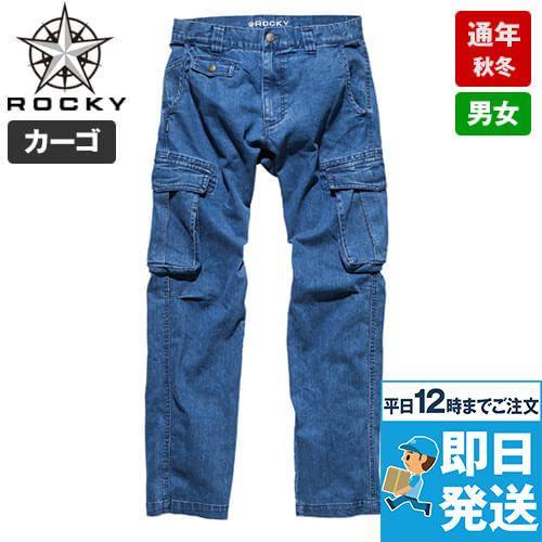 ROCKY RP6903 デニムカーゴパンツ(男女兼用)