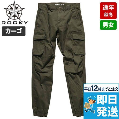 ROCKY RP6906 ツイルジョガーカーゴパンツ(男女兼用)