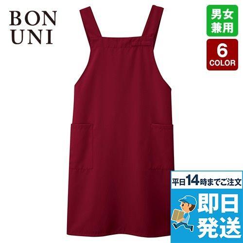 27326 BONUNI(ボストン商会) 胸当てエプロン(男女兼用) H型