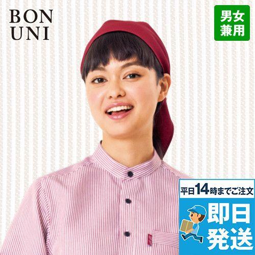 28322 BONUNI(ボストン商会) バンダナキャップ(男女兼用)
