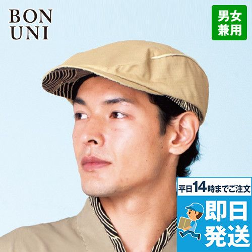 48308 BONUNI(ボストン商会) ハンチング(男女兼用)