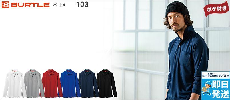 バートル 103 ハニカムメッシュ長袖ポロシャツ(胸ポケット有) ポリ100% ポケ付 女性サイズ有