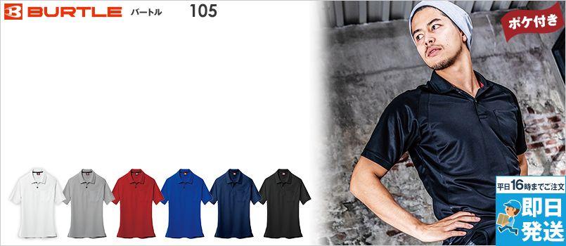 バートル 105 [春夏用]ハニカムメッシュ半袖ポロシャツ(男女兼用)(胸ポケット有) ポリ100% 胸ポケ付 女性サイズ有
