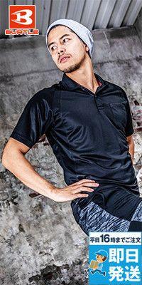 バートル 105 半袖ドライポロシャツ(男女兼用)(胸ポケット有り)