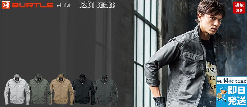バートル 1201 [秋冬用]制電T/Cソフトツイルジャケット(男女兼用) 秋冬・通年 制電 TC