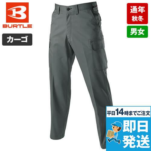 バートル 1202 [秋冬用]制電ソフトツイルカーゴパンツ(男女兼用)[裾上げNG]