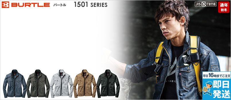 バートル 1501 [秋冬用]ヘリンボーン&T/Cソフトツイルジャケット(男女兼用) 秋冬・通年 製品制電JIS T8118適合