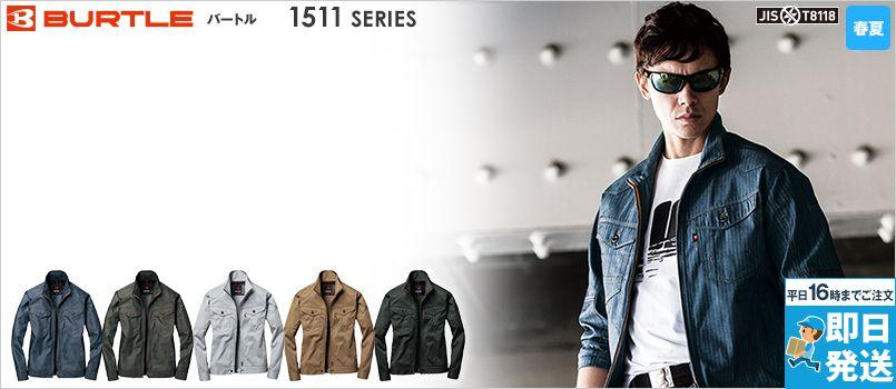 バートル 1511 [春夏用]ヘリンボーン&T/Cライトチノジャケット(男女兼用) 製品制電JIS T8118適合 春夏