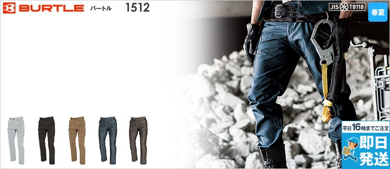 バートル 1512 [春夏用]ヘリンボーン&T/Cライトチノカーゴパンツ(男女兼用) 製品制電JIS T8118適合 春夏
