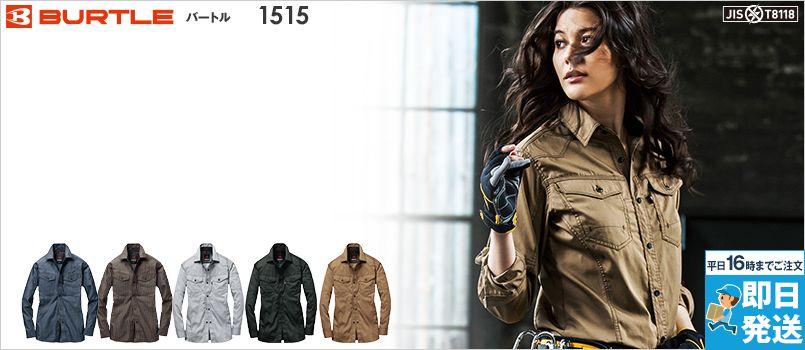 バートル 1515 ヘリンボーン&T/Cライトチノ長袖シャツ(男女兼用) 製品制電JIS T8118適合 春夏