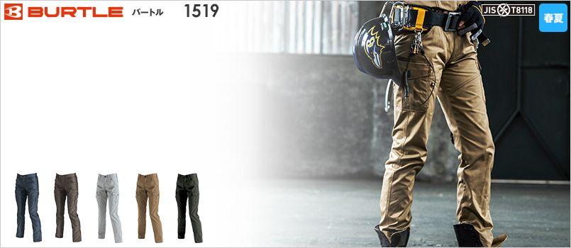 バートル 1519 [春夏用]ヘリンボーン&T/Cライトチノレディースカーゴパンツ(女性用) 製品制電JIS T8118適合 春夏