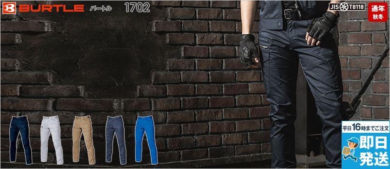 バートル 1702 [秋冬用]T/Cソフトツイルカーゴパンツ(JIS T8118適合)(男女兼用) TC 製品制電JIST8118適合 ポケット付