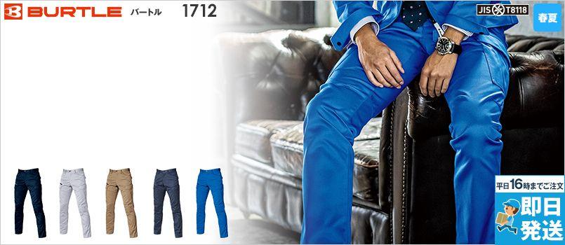 バートル 1712 [春夏用]T/Cライトチノカーゴパンツ(JIS T8118適合)(男女兼用) ポリ65% 綿35% 制電 JIS-T8118適合 ポケット付