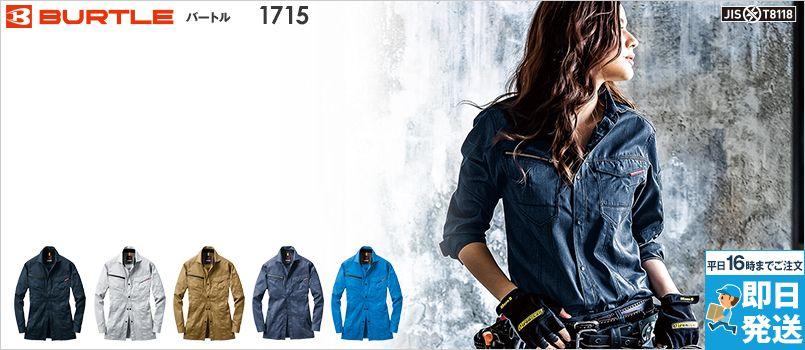バートル 1715 T/Cライトチノ長袖シャツ(JIS T8118適合)(男女兼用) ポリ65% 綿35% 制電 JIS-T8118適合 ポケット付 ネック吸汗ニット