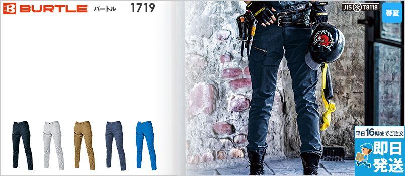 バートル 1719 [春夏用]T/Cライトチノレディースカーゴパンツ(JIS T8118適合)(女性用) ポリ65% 綿35% 制電 JIS-T8118適合 ポケット付 後脇シャーリングゴム