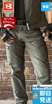 バートル 1812 [春夏用]交織ストレッチライトツイルカーゴパンツ(男女兼用)
